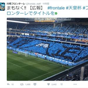 【Jリーグ】クオリティに賞賛の声! 天皇杯決勝で見せた川崎フロンターレのコレオが正月感満点