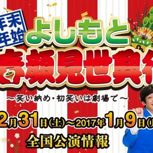 お正月のお笑い、漫才ライブが一発検索!「よしもと新春顔見世興行」特設サイトがオープン