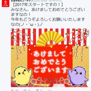 「今年は汚い言葉なんかを選ばないで下さいね」昨年の「日本死ね」でユーキャンの新年ツイートも大荒れ