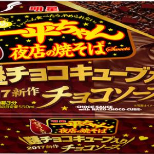 焼きそばにチョコ!「明星 一平ちゃん夜店の焼そば チョコソース」懲りない明星がまたやらかしてます