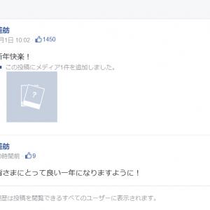 「新年快楽!」 民進党・蓮舫代表が『Facebook』で中国語の挨拶をするも日本語に変更