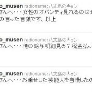 タクシー運転手がTwitterに問題投稿を連投 批判ツイートに対して「うるせ~バカ!」と逆ギレ