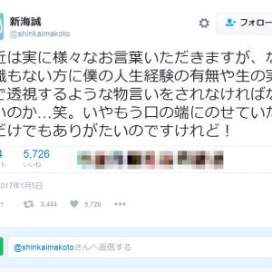 『君の名は。』新海誠監督が苦言ツイート!? 直木賞作家・石田衣良さんの『Twitter』炎上中