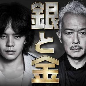 【合法】福本伸行原作のドラマ『銀と金』がスタート 来週放送の第2話が先行視聴できる方法を伝授