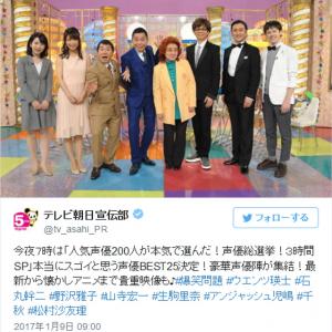 1位は圧倒的なポイントで山寺宏一さん! 人気声優200人が本気で選んだ本当にスゴイと思う声優BEST25