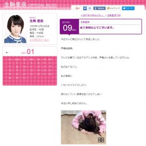 テレ朝『声優総選挙』に出演した乃木坂46の生駒里奈さんが炎上! ブログで土下座謝罪