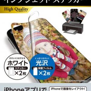 自宅プリンタで印刷OK! 『iPhone 4/4S』を自分でデザインできるステッカー