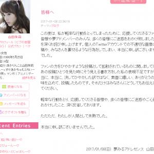活動自粛の『夢みるアドレセンス』山田朱莉さんがブログで謝罪 キャラが一変と話題に!?