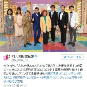 話題沸騰のテレ朝『声優総選挙』 放送時の諏訪部順一さんや松本梨香さんのツイートが話題に