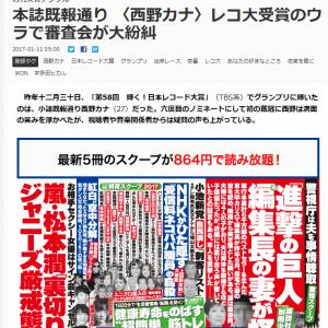 審査会は大紛糾!? 『週刊文春』が西野カナのレコード大賞受賞のウラを報じる