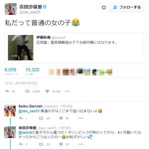 吉田沙保里さん「私だって普通の女の子」 衝撃ツイートにダルビッシュ聖子さんがツッコミ