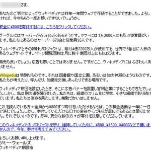 Wikipediaに一度寄付すると凄い催促メールが来る Wikipediaは何故広告を貼らないのか