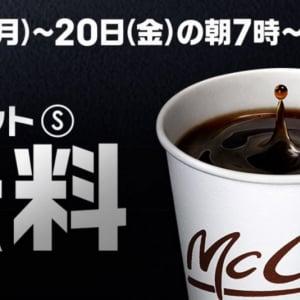 【マジかよ】マックの100円コーヒーが期間限定で無料に しかも他のメニューを頼む必要なし!