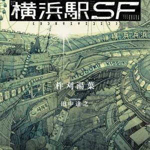 """""""横浜駅はひとつの生命体である"""" 話題作『横浜駅SF』が人々の本棚に増殖中!"""