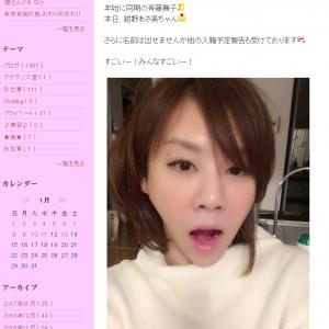 女子アナ結婚ラッシュに「なんで私だけこういう波に乗れないんだろう」 高橋真麻さんのブログに激励コメント殺到!