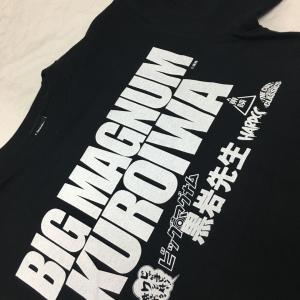 あの「ビッグマグナム 黒岩先生」のTシャツ当日販売も決定! 『コアチョコ映画祭』開催迫る!!