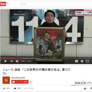 「息を吐くように嘘をつき国民の税金を外国にばら撒く」 吉田照美アナがニュース油絵『晋ゴジラ』を発表