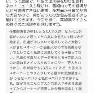 坂上忍さん「ババアとブスの闘い」 フィフィさんが『バイキング』で葉加瀬マイさんとのトラブルを説明