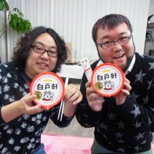 お正月から配布されるソフトバンクの『白戸軒カップラーメン』と『お父さんラーメン箸』をゲットしたぞ