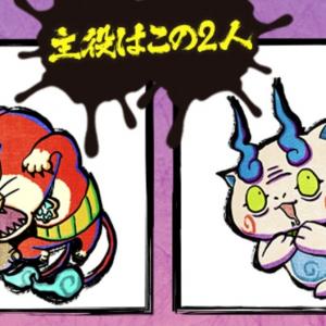 【公式デザイン】コマさんの顔がゲスい! 人間を妖怪に変える衝撃新シリーズ『黒い妖怪ウォッチ』