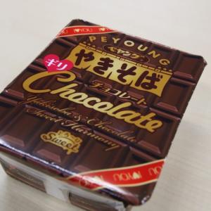 ギリ大丈夫?ギリアウト?『ペヤングチョコレートやきそば ギリ』実食レポ