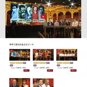 DHCシアターが問題の『ニュース女子』動画を『Youtube』から削除? 津田大介さんや有田芳生議員が『Twitter』で拡散も誤解か