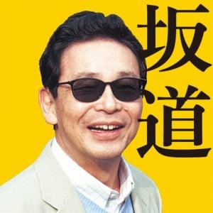 タモさんと東京を歩こう! アプリ『新訂版 タモリのTOKYO坂道美学入門』配信開始