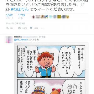 田中圭一先生の「ねほりんぱほりんの薄い本作りたいよぉ~ッ!」のツイートに番組公式がまさかの反応!?