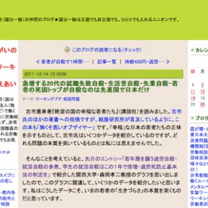急増する20代の就職失敗自殺・生活苦自殺・失業自殺−若者の死因トップが自殺なのは先進国で日本だけ
