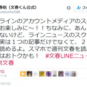 週刊文春が「SMAP独立?」と飯島元マネージャーのスクープ速報!『LINE』でも購読可能に