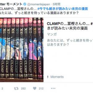 『X』『NANA』『ハンター×ハンター』……Twitter「♯今でも続きが読みたい未完の漫画」が話題