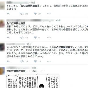 """キングコング西野さんの「金の奴隷解放宣言」にTwitter民が反発 """"北朝鮮""""の話題と空目する人も"""