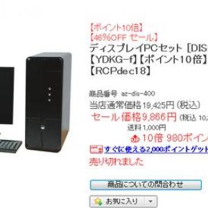 楽天で販売されているパソコン型インテリア(張りぼて)を激安PCと間違い全て完売 返品を訴える声も