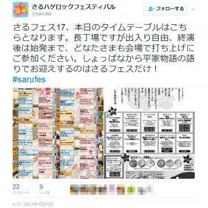個性的すぎる面々が新宿ロフトに大集結! しりあがり寿主催『さるハゲロックフェス』本日開催!