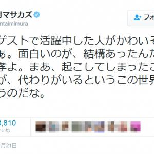 三村マサカズさん「代わりがいるというこの世界の怖さを味わうのだな。 残念!」狩野英孝さんに苦言ツイート