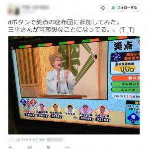【注目】林家三平は3週連続で座布団0枚か? 『笑点』データ放送の珍事に熱視線