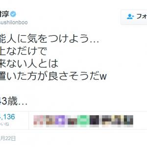 ロンブー田村淳さん「老害芸能人に気をつけよう…」とツイートし話題に
