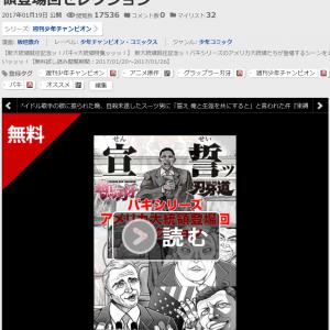 トランプ就任記念!『ニコニコ静画』で刃牙シリーズの「米大統領登場回セレクション」公開中ッッ!