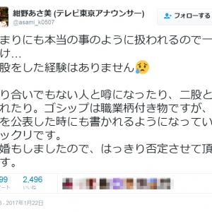 ヤクルトの杉浦投手と結婚した紺野あさ美アナ「二股をした経験はありません」とツイートし話題に