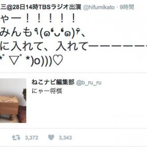 """加藤一二三九段が""""猫将棋""""に大興奮「うひゃー!!!!!ひふみんも仲間に入れて、入れてー」"""