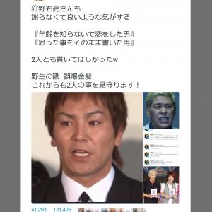 """狩野英孝さんの件でジャニーズやバーニングに言及 ロンブー亮さんが『Twitter』で""""誤爆""""も淳さんと共に好感度上昇!?"""
