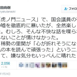 「有田芳生議員の嘘を徹底的に暴く」 百田尚樹さんが『虎ノ門ニュース』で「くたばれパヨク」サイン会中止問題を検証