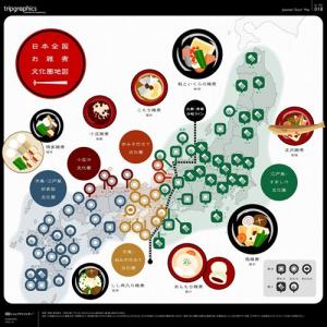 「丸餅or角餅」であなたのルーツがわかる!? 『日本全国お雑煮文化圏地図』