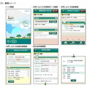再配達に便利 クロネコヤマトがスマートフォン向け公式アプリをリリース