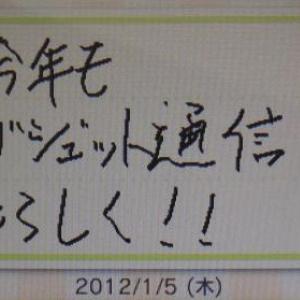 ニンテンドー3DSの『いつの間に交換日記』がメチャおもしろい!