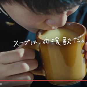 【動画】『クノール カップスープ』の受験生応援CM 受験生でなくても「泣ける」と話題に