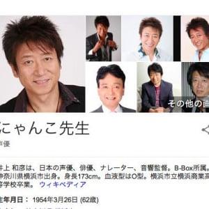 声優・井上和彦さんの名前をググるとプロフィールが「にゃんこ先生」になっている件