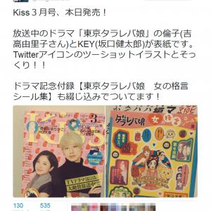 ドラマ『東京タラレバ娘』の撮影現場レポート掲載! 講談社『Kiss』3月号発売