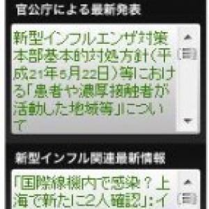 日本国内初!? 新型インフルエンザ情報のブログパーツが登場