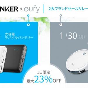 Amazonで人気の4製品が最大23%OFF アンカー・ジャパンが2日連続セール『Anker x eufy 2大ブランドセール』実施へ
